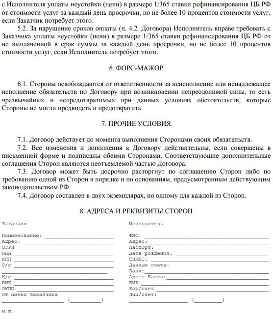 Образец гражданско правового договора с физическим лицом