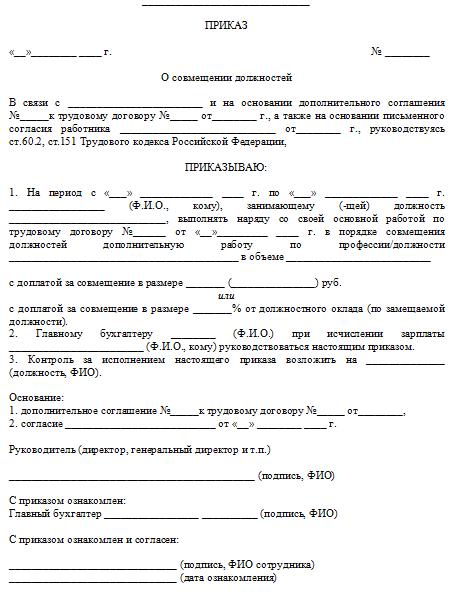 Образец приказа на совмещение вакантной должности