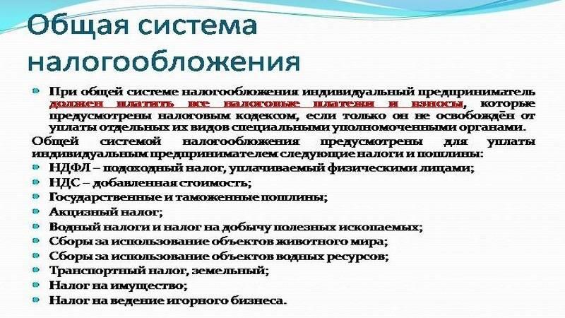 Общая система налогообложения нк рф статья