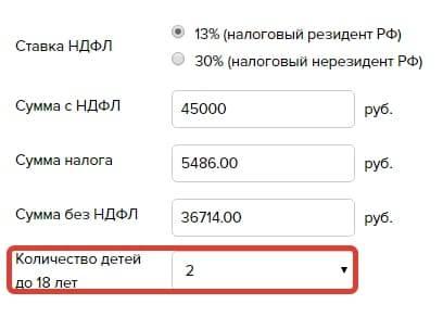 Калькулятор ндфл онлайн с вычетами