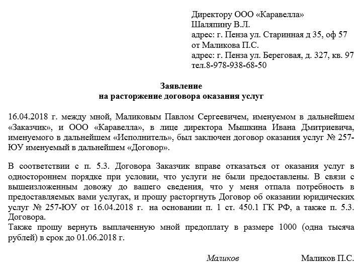 Письмо о прекращении действия договора образец