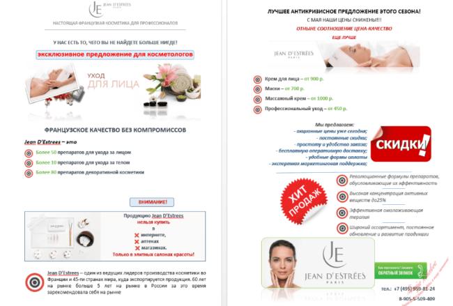 Пример коммерческого предложения на поставку товара