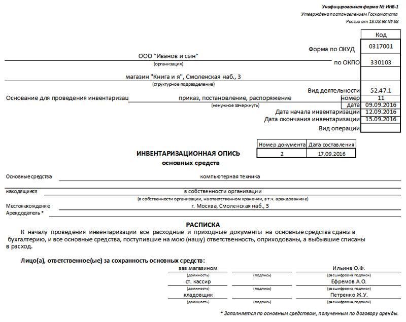 Пример заполнения инвентаризационной описи основных средств