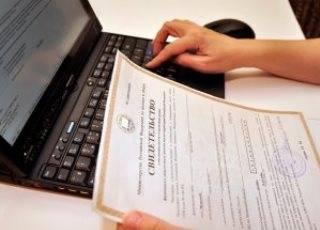 Номер государственной регистрации