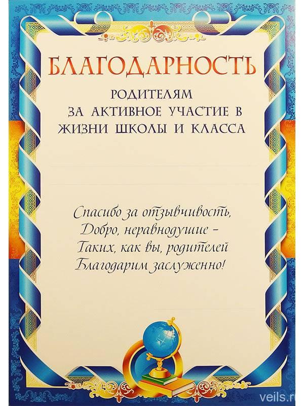 Текст благодарности за сотрудничество