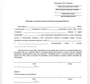 Заявление на возврат налога