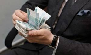 Выплата депонированной заработной платы