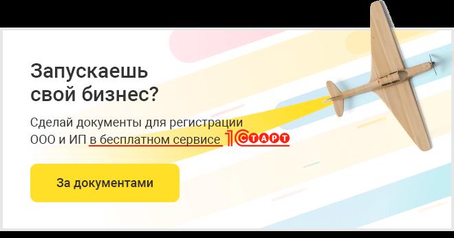 Порядок регистрации юридических лиц по российскому законодательству
