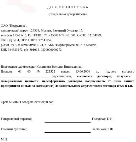 Ифнс реестр юридических лиц