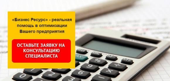 Ликвидация задолженности