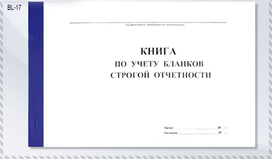 Журнал учета бланков строгой отчетности образец заполнения