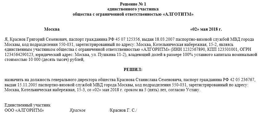 Протокол о назначении генерального директора
