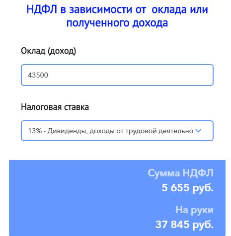 Рассчитать ндфл онлайн калькулятор
