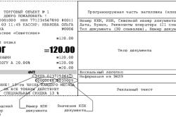 Схема расшифровки кассового чека