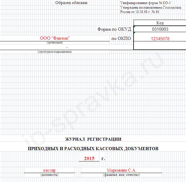 Журнал регистрации пко и рко