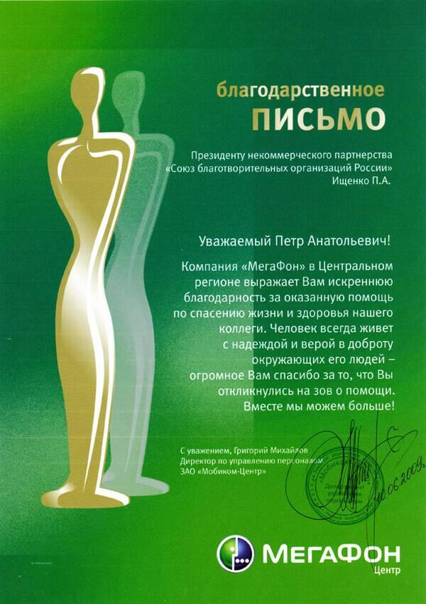 Благодарственное письмо работнику Kpasnokamsk