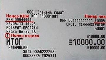 Где пишется номер чека на чеке