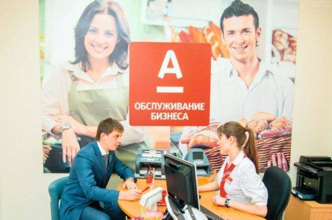 alfa-bank-tarify-dlya-ip