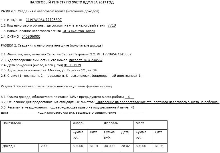 Налоговые регистры по ндфл