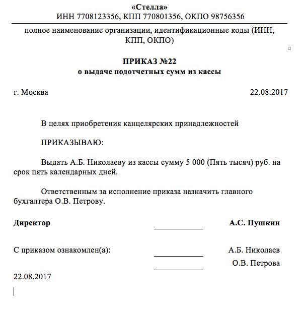 Заявление о выдаче денег под отчет