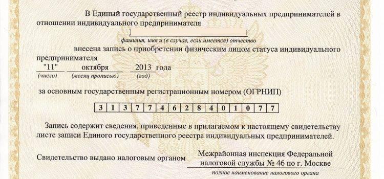 Номер свидетельства о регистрации