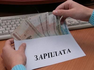 Виды зарплат