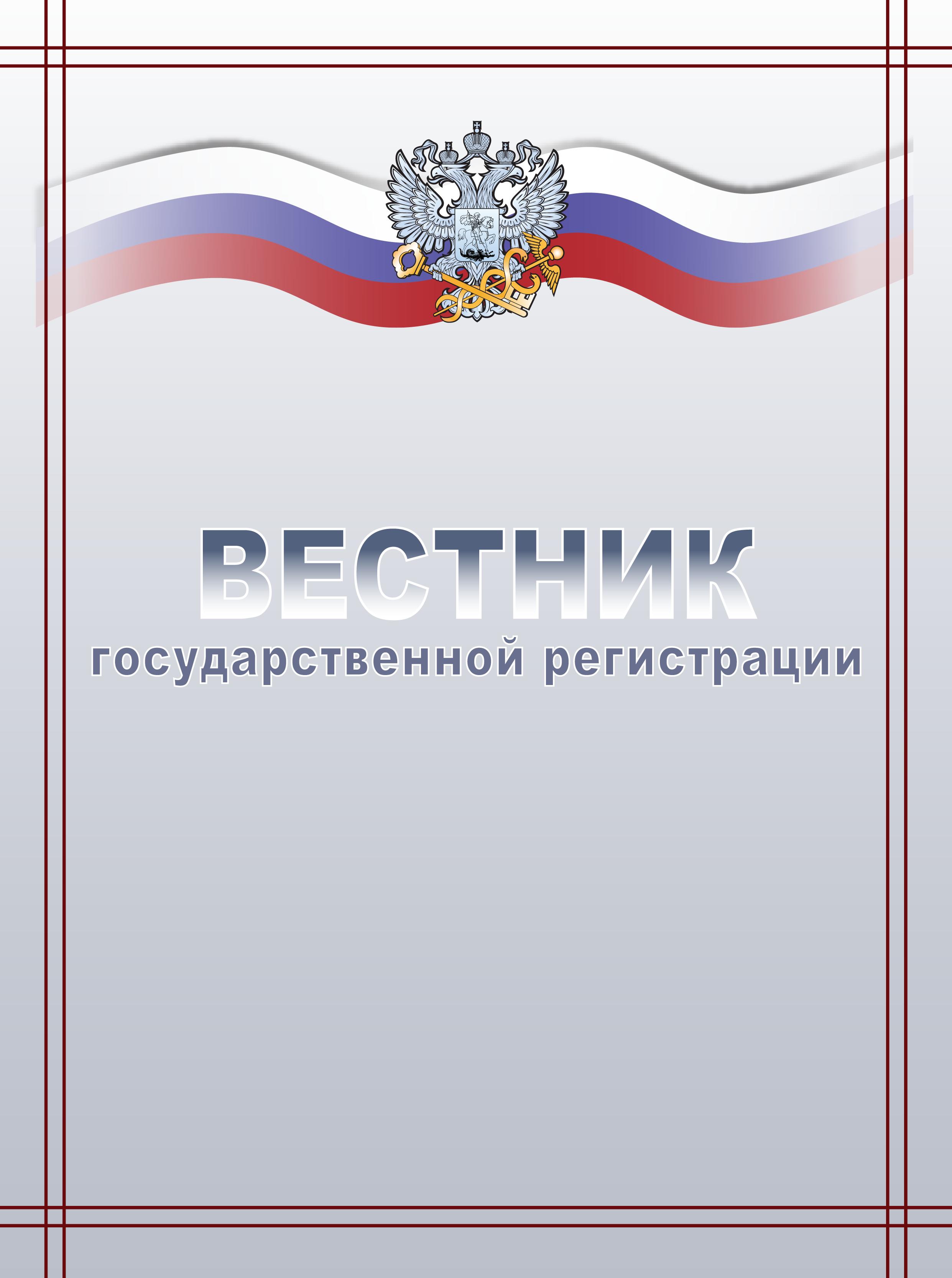 Проверить публикацию в вестнике государственной регистрации