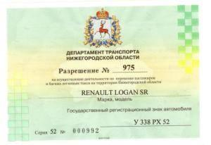 Как получить лицензию для работы в такси