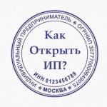Документы на регистрацию ип