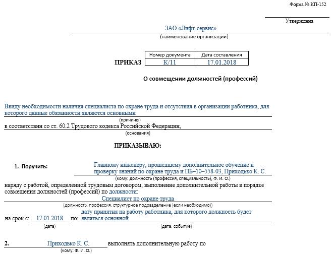 Приказ о совмещении должностей образец унифицированная форма
