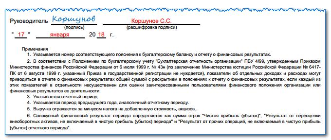 Форма 2 бухгалтерской отчетности