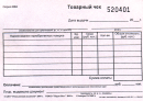 Бланк строгой отчетности квитанция