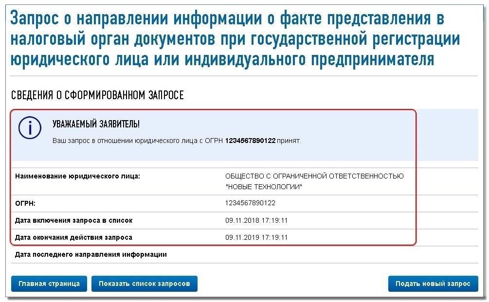 Сведения о регистрации изменений в егрюл