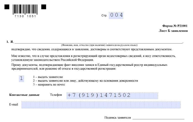 Заявление для регистрации ип