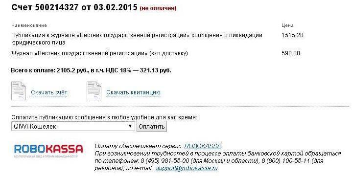Стоимость публикации в вестнике государственной регистрации