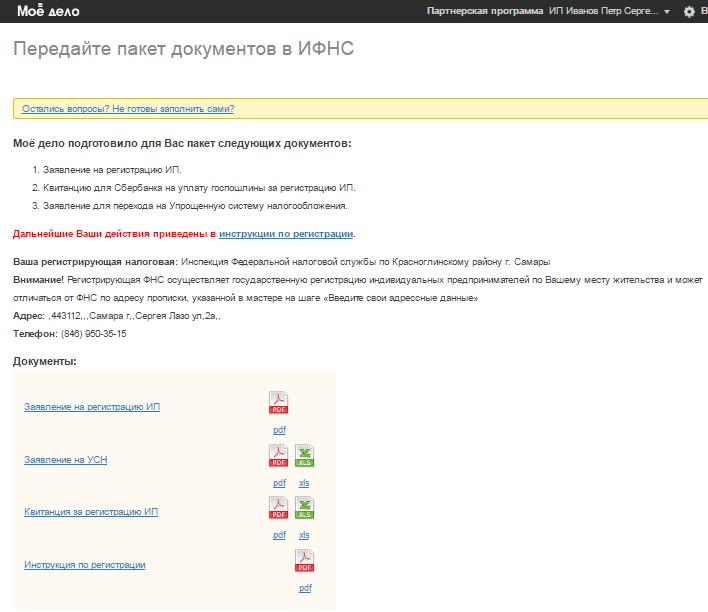 Документы на открытие ип