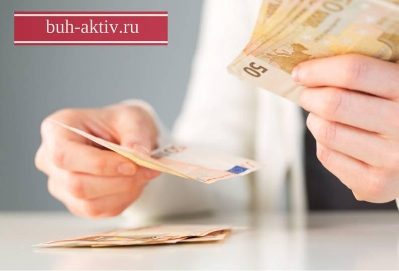 Порядок начисления и выплаты заработной платы