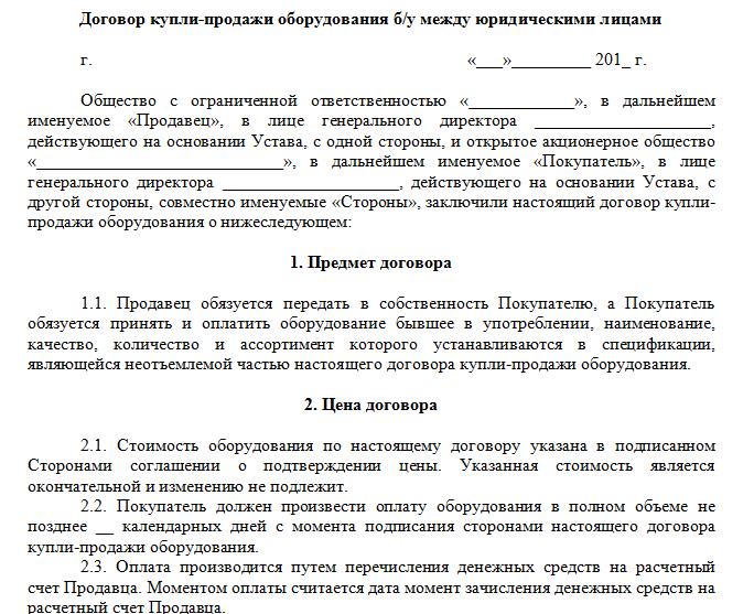Договор продажи оборудования