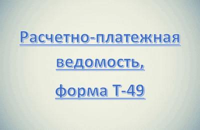 Т 49 расчетно платежная ведомость