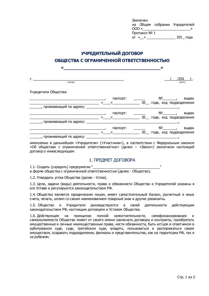 Учредительный документ ооо