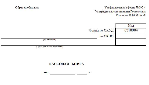 Документирование кассовых операций