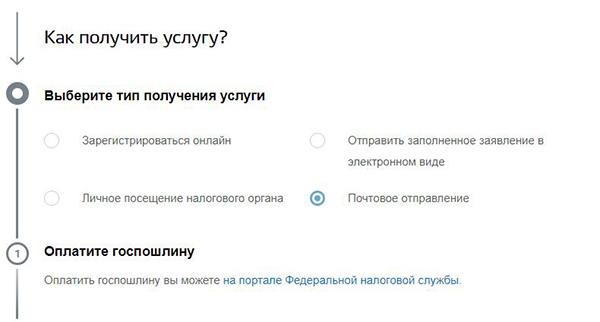 Электронная регистрация ип