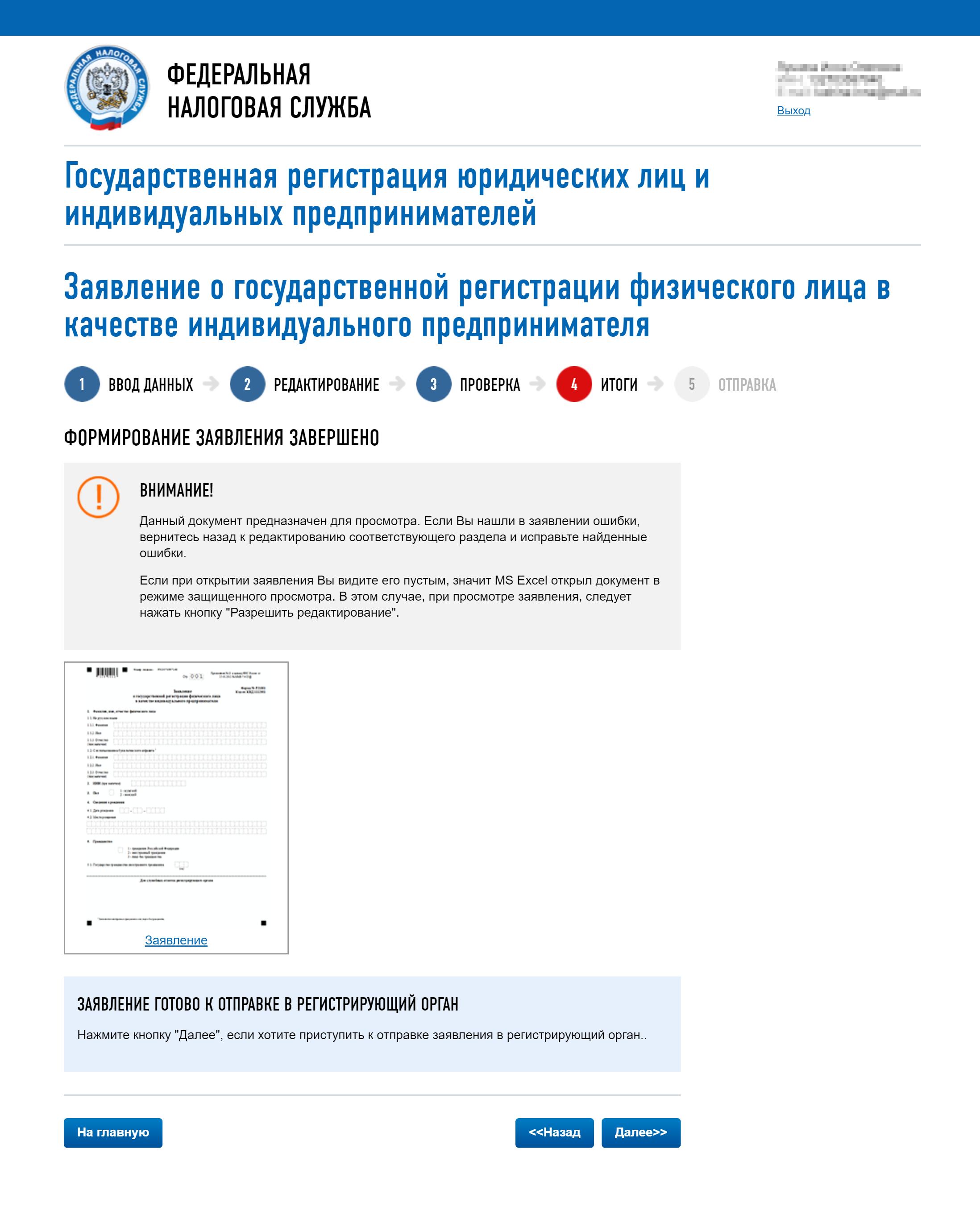 Регистрация индивидуальный предприниматель