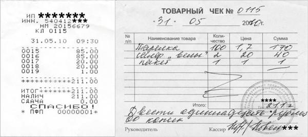 Товарный чек образец заполнения