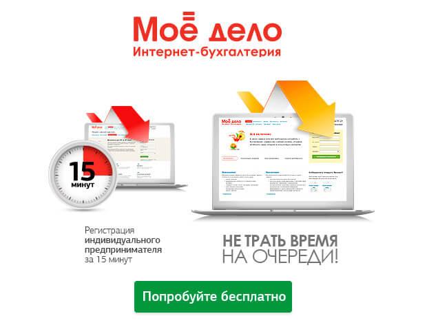 Какие нужны документы на открытие ип