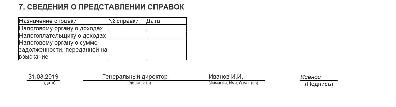 1 ндфл форма